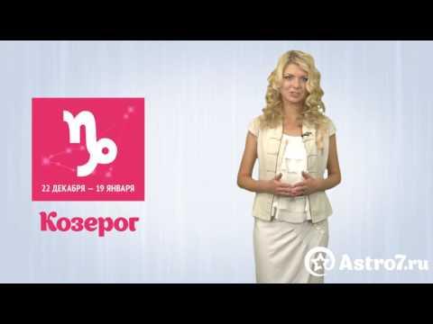 Гороскоп на СЕГОДНЯ - гороскоп на каждый день