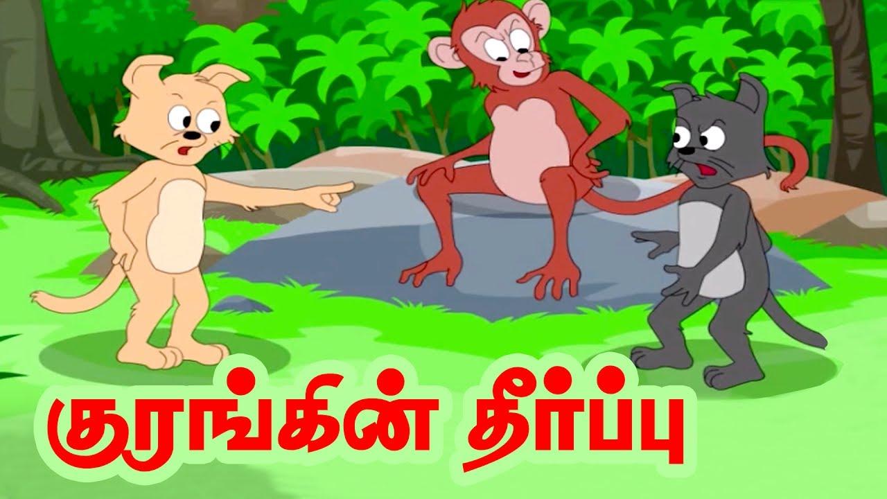 குரங்கின் தீர்ப்பு | Monkeys Justice ( Tamil Stories ) | Grandma Stories  for Kids