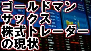 【証券】【ウォール街】【 ゴールドマン・サックス】株式トレーダーの現状