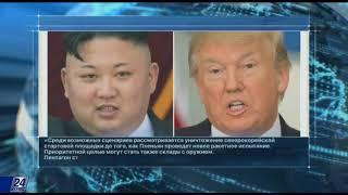 СМИ: США готовят удар по КНДР