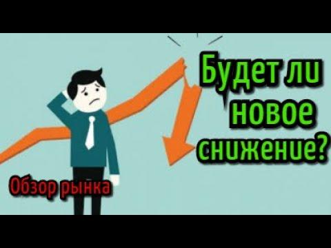 Стоит ли покупать акции сейчас? Прогноз по рублю. Обзор рынка и идеи