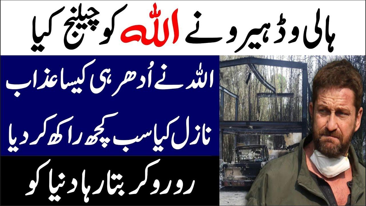 Hollywood Ka Actor Jise Gharoor Ki Saza Mili