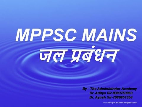 MPPSC MAINS PAPER -1 TOPIC- जल प्रबंधन/WATER MANAGEMENT