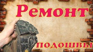 Лопнула подошва на платформе(Мой сайт - http://www.master-cat.tk/ Резина подметочная ЗИМА (Украина), р. 550*550*4 мм, цв...., 2016-02-06T06:58:43.000Z)