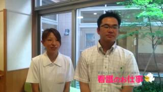 岡田整形外科病院(名古屋市港区)-【看護のお仕事】