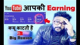 Why YouTube Deducts My Earning | कैसे बचे YouTube आपके पैसे क्यू कटती है | By Digital Bihar