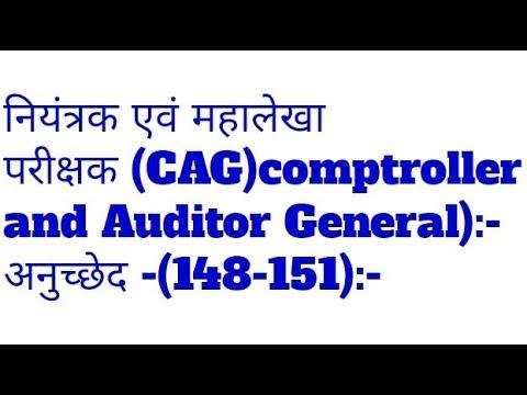 नियंत्रक एवं महालेखा परीक्षक (CAG)comptroller and Auditor General):-  अनुच्छेद -(148-151):-