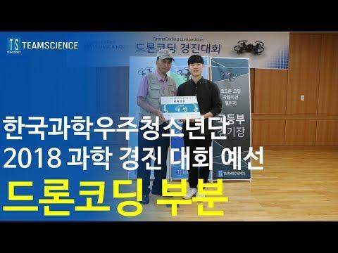 드론코딩 경진대회(대전세종충남 예선)
