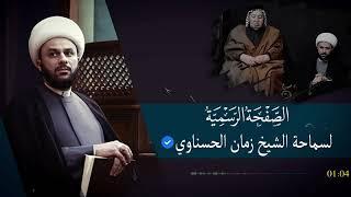 صوت الحسين الهادر بين الماضي والحاضر    ٧    الشيخ جاسم النويني