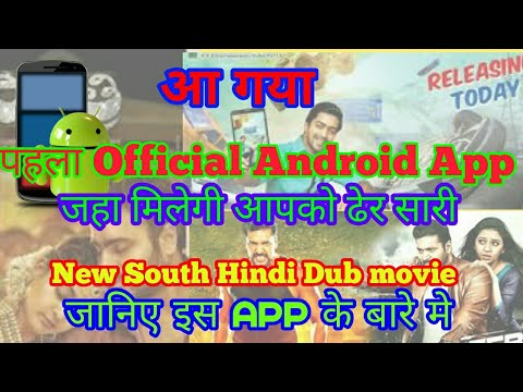 India's 1st Official Android app for Hindi...