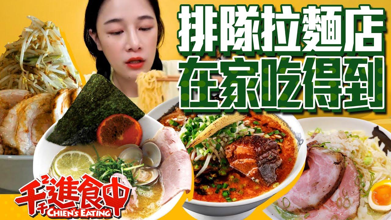 【千千進食中】拉麵排隊名店冷凍包開箱!外帶拉麵在家吃?口味是否一樣美味?