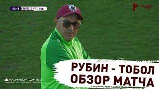 «Рубин» 0:1 «Тобол»   Обзор матча