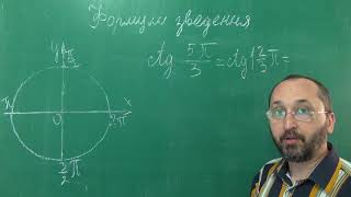 Тема 5 Урок 3 Приклад 2 зведення тригонометричних функцій - Алгебра 10 клас