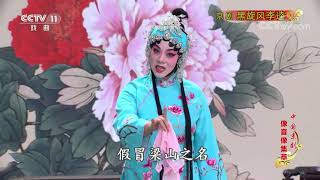 《中国京剧像音像集萃》 20191116 京剧《黑旋风李逵》 2/2| CCTV戏曲