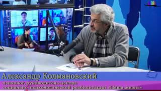 """Программа """"Найди себя"""". Гость - Александр Колмановский."""