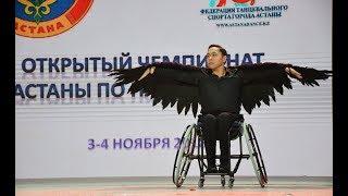 Чемпионат г.Астаны 2018 по Пара Танцам (танцам на колясках) - видео концерт лучших выступлений