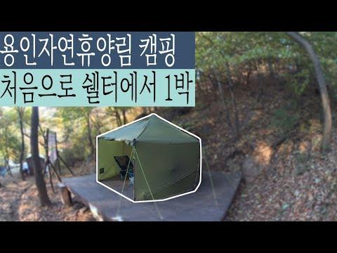 용인자연휴양림 미니멀 캠핑 - 처음으로 쉘터