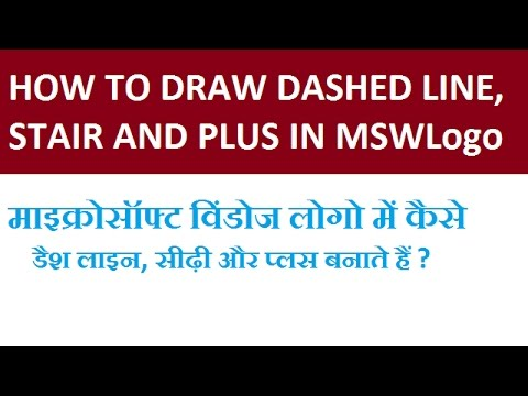 How to draw Dashed Line, Stair and Plus symbol in MSWLogo ?आपका कंप्यूटर दोस्त.