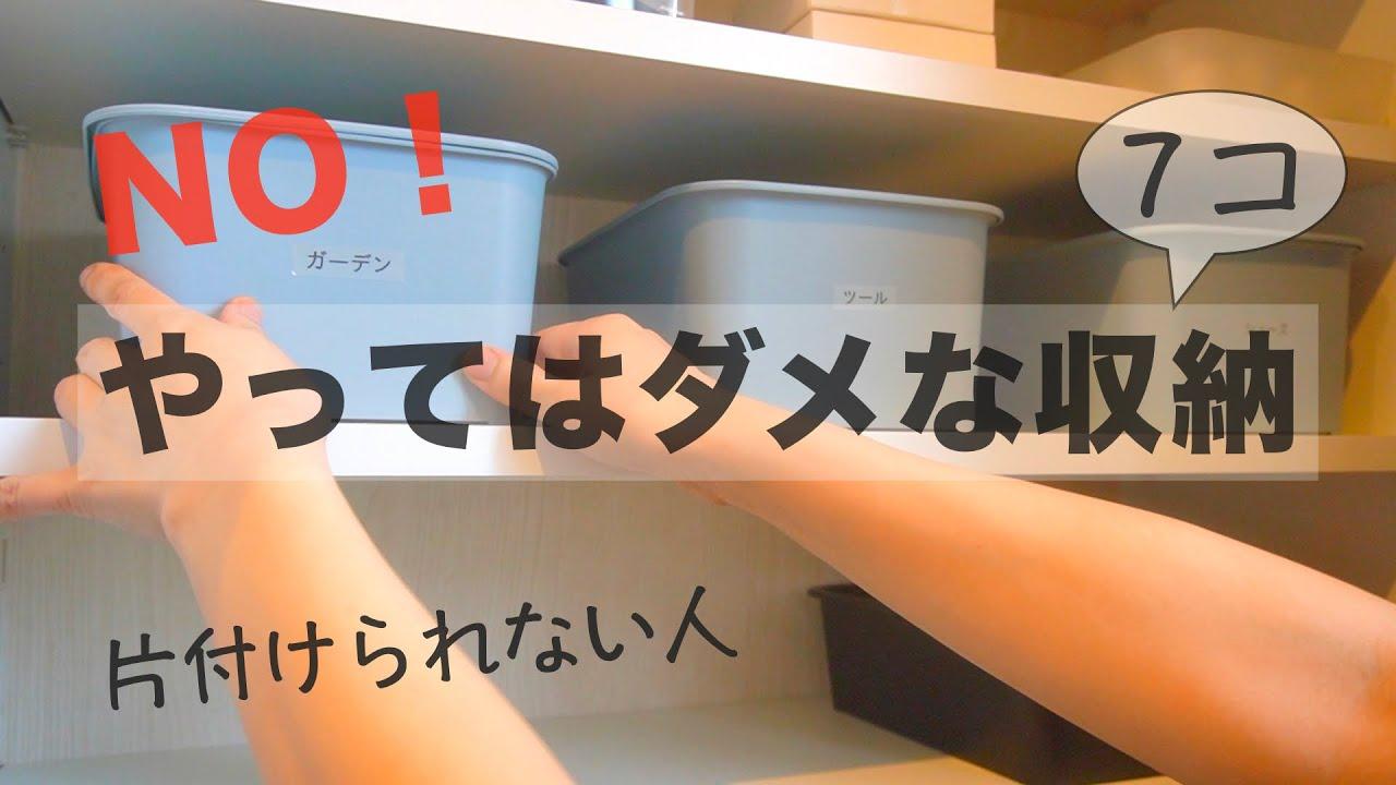 【片付けられない人】やってはダメな収納7コ!100均アイテム!キッチン棚・収納ボックス・冷蔵庫などの収納アイデアを紹介