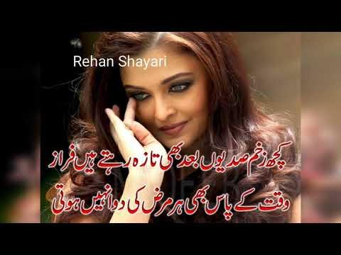 Sad Shayari /Sad Poetry /Amazing Sad Poetry /Dard E Tanhai Poetry /Rehan Shayari Er Abdul Rehman
