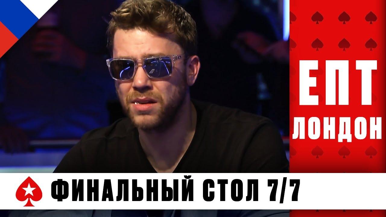 ФИНАЛЬНЫЙ СТОЛ ГЛАВНОГО СОБЫТИЯ  ЕВРОПЕЙСКИЙ ПОКЕРНЫЙ ТУР 11  PokerStars Russian
