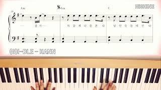 여자아이들 ((G) I-DLE) - 한(ㅡ) 쉬운 피아노 악보 (Easy Piano Sheet Music)