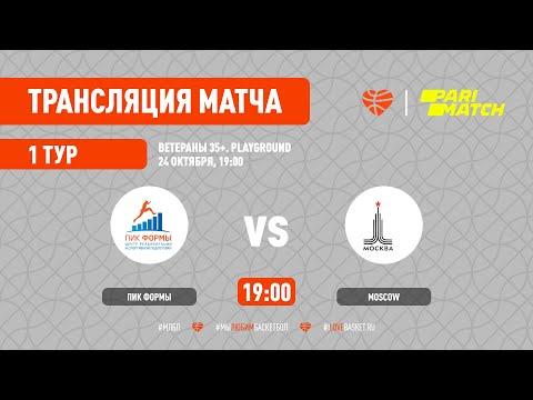 ПИК ФОРМЫ – Moscow. Ветераны 35+. Playground. Тур 1. Сезон 2021/22
