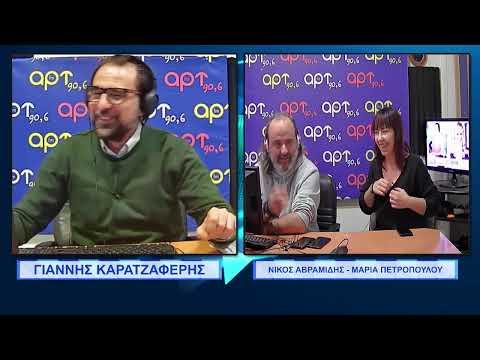 Σπορ Σκορ Ρεκορ by Radio 11-02-2021
