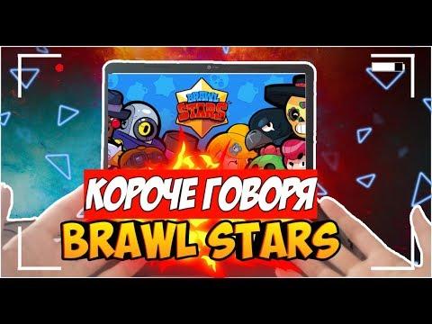 КОРОЧЕ ГОВОРЯ, BRAWL STARS[От первого лица] (короче говоря brawl stars, Brawl Stars, бравл старс)