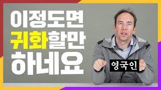 한국생활 13년차 영국인이 한국의 처리방식 수준에 또 …