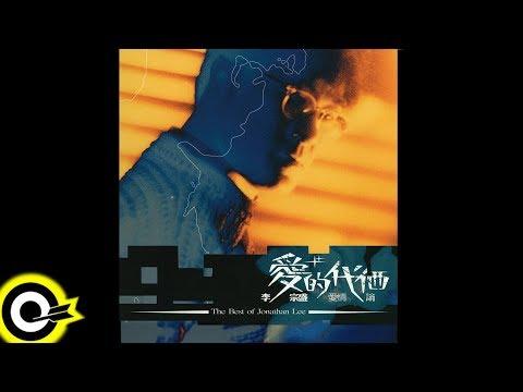 【ROCK Classical】李宗盛 Jonathan Lee『愛情論─愛的代價 The Best of Jonathan Lee』