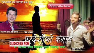 PARDESHIKO KAMAI   NEPALI LATEST LOK ADHUNIK SONG 2018   BHIM THARU