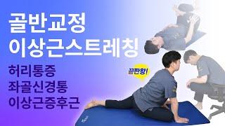 골반교정! 이상근 스트레칭 (허리통증, 좌골신경통, 이…