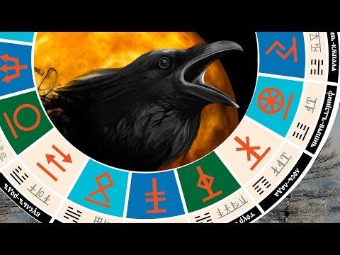 гороскоп 18 декабря это кто
