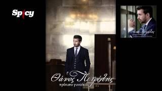 Θάνος Πετρέλης - Πρότυπο γυναίκας | Thanos Petrelis - Protipo ginaikas - Official Audio Release (HQ)
