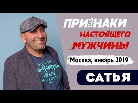 Сатья • По каким признакам можно обнаружить настоящего мужчину. Москва, январь 2019