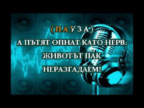 ЩУРЦИТЕ - ФУТУРОЛОГ - KARAOKEС ВОКАЛИ
