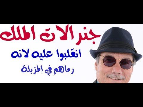 د.أسامة فوزي # 893 - جنرالات الجيش الاردني ... هذه هي حكايتهم