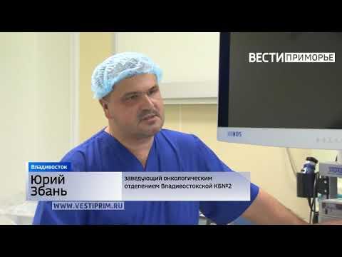 Отделение онкоурологии открыли в тысячекоечной больнице Владивостока