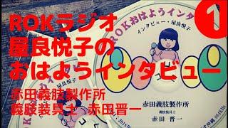 屋良悦子のおはようインタビュー①赤田義肢製作所 [ 相談できる、ぎしそ...