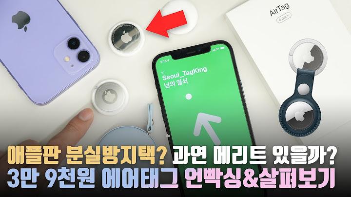아이폰으로 지갑 잃어버려도 찾아줌?? 덜렁거리는 사람 필수품인 애플 에어태그 언빡싱&살펴보기!