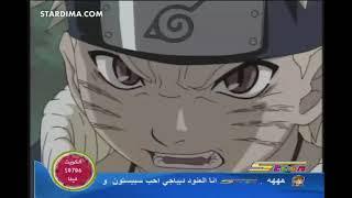 ناروتو ضد ساسكي قتال كامل ومدبلج بالعربية   القتال الاول