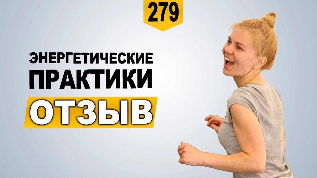 Отзыв Вероники об энергопрактиках Павла Ракова
