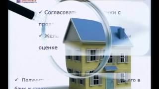 видео Оценка квартиры для ипотеки - недвижимости, стоимость, сколько стоит, как происходит, для чего нужна