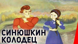 Синюшкин колодец (1973) мультфильм...