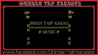 Gambar cover She Prothom Prem Amar Nilanjona By Nachiketa 【Bangla Karaoke With Lyrics】 Low, 360p
