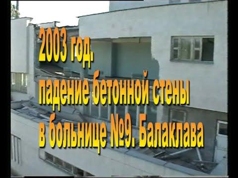 Illarionov59: 2003г  падение стены в больнице 9