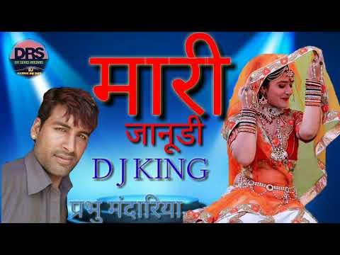 Rajasthani New D J Hit Song 2018 !! MARI JANUDI !! Super Hit Song BY PARBHU MANDARIYA