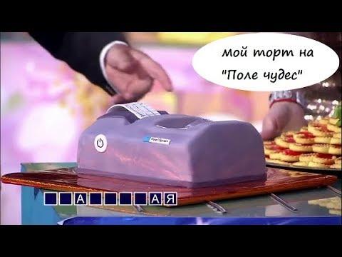 """МОЙ ТОРТ НА """"ПОЛЕ ЧУДЕС""""   Торт - электрокардиограф"""