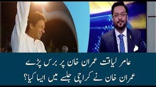 Aamir Liaquat Bashing Imran khan for Karachi Jalsa